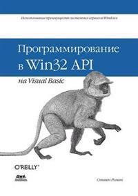 Programmirovanie V WIN32 API Na Visual Basic