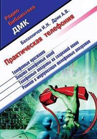 Prakticheskaya Telefoniya