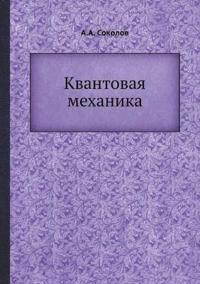 Kvantovaya Mehanika