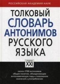 Tolkovyj slovar antonimov russkogo jazyka