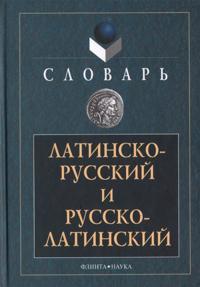 Slovar latinsko-russkij i russko-latinskij