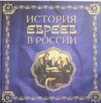 Istorija evreev v Rossii