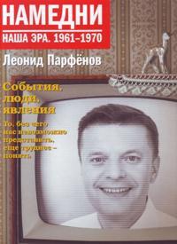 Namedni. 1961-1970. Nasha era