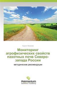 Monitoring Agrofizicheskikh Svoystv Pakhotnykh Pochv Severo-Zapada Rossii