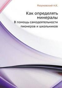 Kak Opredelyat' Mineraly V Pomosch' Samodeyatel'nosti Pionerov I Shkol'nikov