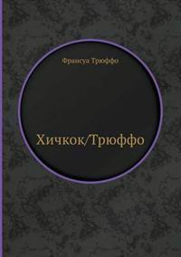 Hichkok/Tryuffo