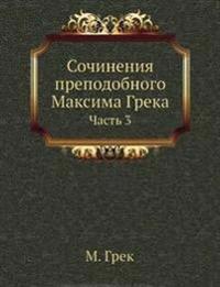 Sochineniya Prepodobnogo Maksima Greka Chast' 3