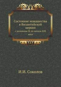 Sostoyanie Monashestva V Vizantijskoj Tserkvi S Poloviny IX Do Nachala XIII Veka