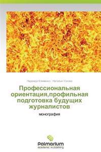 Professional'naya Orientatsiya, Profil'naya Podgotovka Budushchikh Zhurnalistov