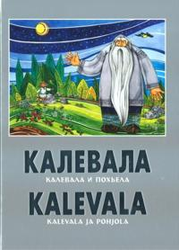 Kalevala i Pokhela. Kalevala ja Pohjola