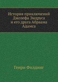 Istoriya Priklyuchenij Dzhozefa Endrusa I Ego Druga Abraama Adamsa