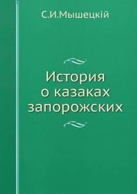 Istoriya O Kazakah Zaporozhskih