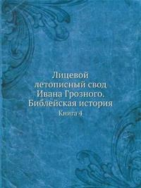 Litsevoj Letopisnyj Svod Ivana Groznogo. Biblejskaya Istoriya Kniga 4