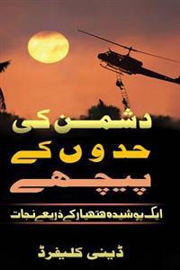 Urdu -- Behind Enemy Lines: Urdu Saved by a Secrect Weapon