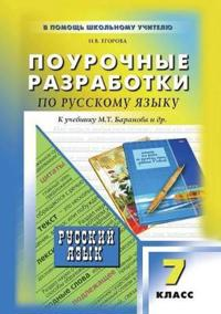 Elaborations in Russian Language by the Lesson. to the Tutorial by M.T. Baranova and Others. the 7th Form