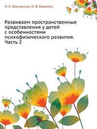 Razvivaem Prostranstvennye Predstavleniya U Detej S Osobennostyami Psihofizicheskogo Razvitiya. Chast' 2