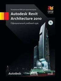 Bim Technology for Architects. Autodesk Revit Architecture 2010. Official Training Course