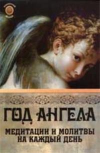 God angela: meditatsii i molitvy na kazhdyj den