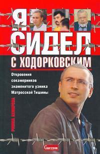 Ja sidel s Khodorkovskim. Dokumentalnye khroniki.