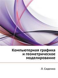 Komp'yuternaya Grafika I Geometricheskoe Modelirovanie