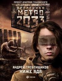 Metro 2033: Nizhe ada