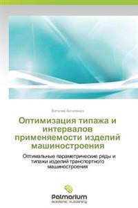 Optimizatsiya Tipazha I Intervalov Primenyaemosti Izdeliy Mashinostroeniya