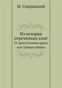 Iz Istorii Otrechennyh Knig IV Aristotelevy Vrata Ili Tajnaya Tajnyh