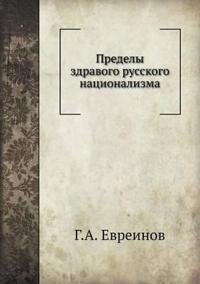 Predely Zdravogo Russkogo Natsionalizma