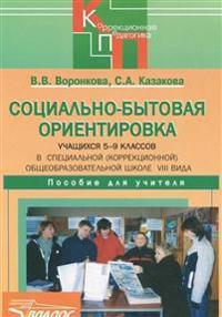 Sotsial'no-Bytovaya Orientirovka Uchaschihsya 5-9 Klassov V Spetsial'noj (Korrektsionnoj) Obscheobrazovatel'noj Shkole VIII Vida