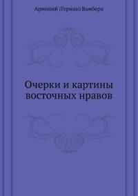 Ocherki I Kartiny Vostochnyh Nravov