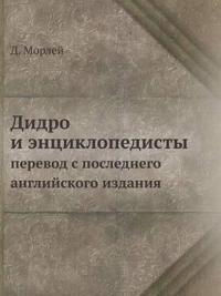 Didro I Entsiklopedisty Perevod S Poslednego Anglijskogo Izdaniya