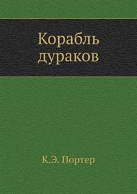 Korabl' Durakov