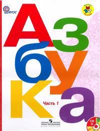 Azbuka. 1 klass. V 2-kh chastjakh. Komplekt soderzhit CD-ROM