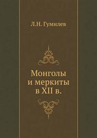 Mongoly I Merkity V XII V.