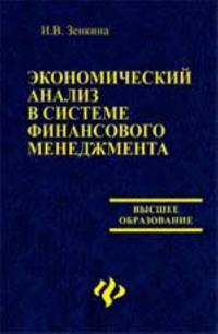 Ekonomicheskij analiz v sisteme finansovogo menedzhmenta: ucheb.posobie