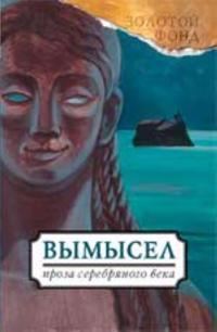 Vymysel: russkaja proza Serebrjanogo veka