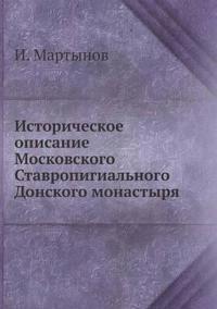 Istoricheskoe Opisanie Moskovskogo Stavropigialnogo Donskogo Monastyrya
