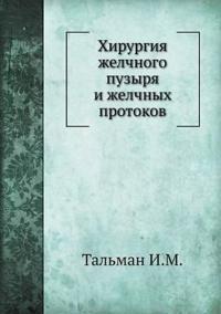 Hirurgiya Zhelchnogo Puzyrya I Zhelchnyh Protokov