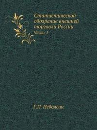 Statisticheskoj Obozrenie Vneshnej Torgovli Rossii Chast' 1