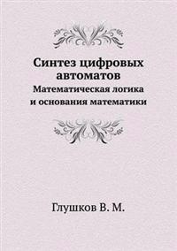 Sintez Tsifrovyh Avtomatov Matematicheskaya Logika I Osnovaniya Matematiki