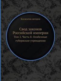 Svod Zakonov Rossijskoj Imperii Tom 2. Chast II. Osobennye Gubernskie Uchrezhdeniya