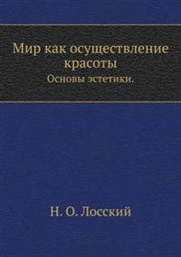 Mir Kak Osuschestvlenie Krasoty. Osnovy Estetiki.
