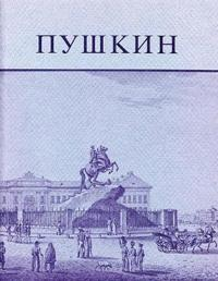 Pushkin And His Friends