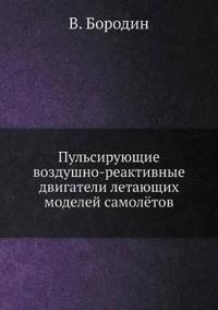 Pul'siruyuschie Vozdushno-Reaktivnye Dvigateli Letayuschih Modelej Samolyotov