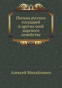 Pis'ma Russkih Gosudarej I Drugih Osob Tsarskogo Semejstva