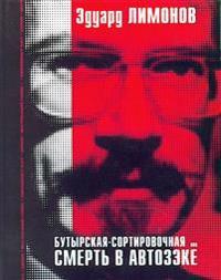 """Butyrskaja-Sortirovochnaja, ili Smert v avtozeke (+ CD """"Golos vozhdja"""")."""
