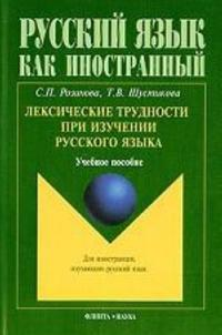 Leksicheskie trudnosti pri izuchenii russkogo jazyka