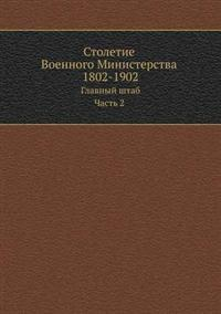 Stoletie Voennogo Ministerstva 1802-1902 Glavnyj Shtab. Tom 4. Chast' 2. Kniga 1. Otdel 2