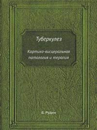 Tuberkulez Kortiko-Vistseralnaya Patologiya I Terapiya