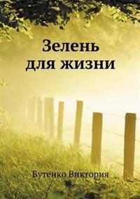 Zelen' Dlya Zhizni